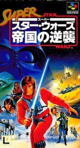 スーパー・スター・ウォーズ 帝国の逆襲